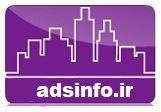 ادز اینفو آگهی رایگان و تبلیغات اینترنتی